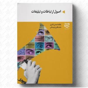 اصول ارتباطات و تبلیغات نویسنده بابک شمس ناتری و حامد باقری توستانی